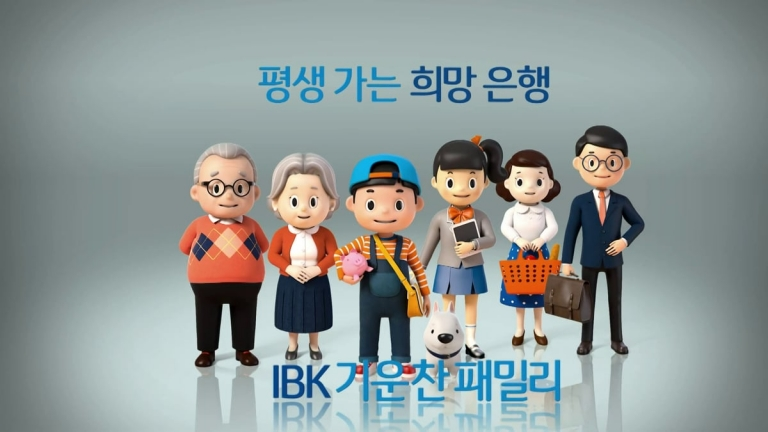 IBK – Secret
