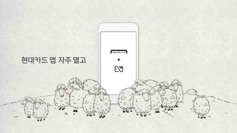 Hyundaicard – App Card