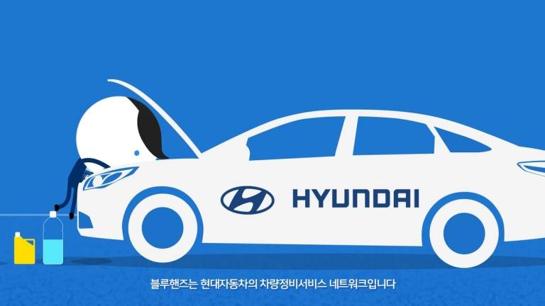 Hyundai – Before Service