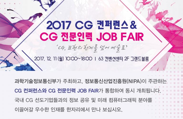 '2017 CG 컨퍼런스 & JOB FAIR'에 참가합니다.