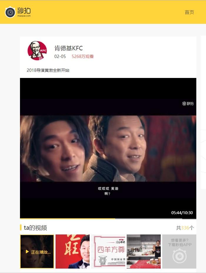 로커스가 참여한 광고가 중국에서 좋은 반응을 얻고 있습니다.