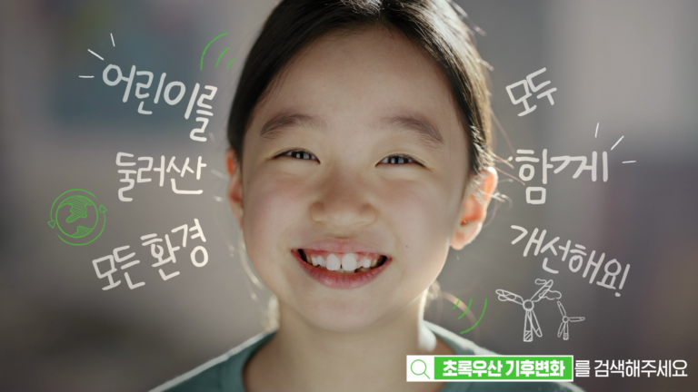 ChildFund Korea : Wild imagination to protect the climate