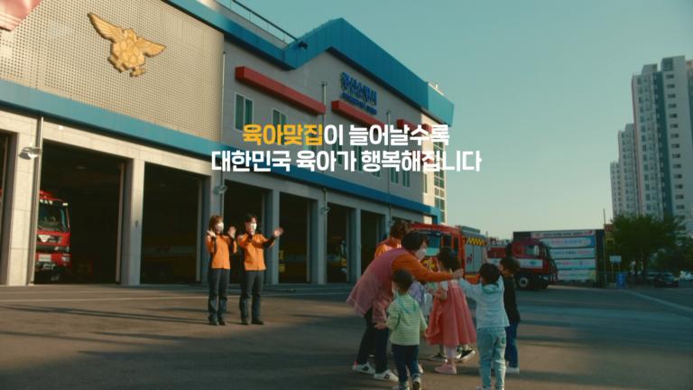 Campaign : Gyeongsan Fire Station